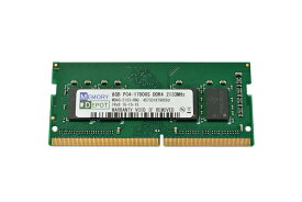 8GB PC4-17000 DDR4 2133 8chip 260pin SODIMM PCメモリー 【相性保証付】