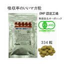 有機マカ粒 (高吸収タイプ)100g GMP工場 334粒 安心のJASマーク マカサプリメント 男性 女性 妊活 健康 美容 アルギ…