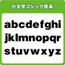 小文字ファブリックシール(3cmサイズ/英字アルファベット)※サイズは文字によって異なります(a〜zで文字の高さ最大3cm)