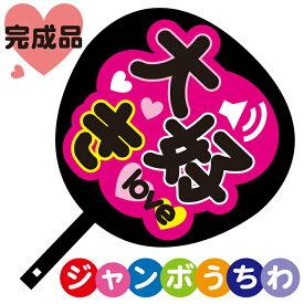 コンサートジャンボうちわ【大好き love】メッセージ入り完成品