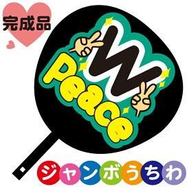 コンサートジャンボうちわ【WPeace ダブルピース】メッセージ入り完成品