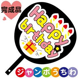 コンサートジャンボうちわ【HappyBirthday】メッセージ入り完成品