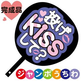 コンサートジャンボうちわ【投げKissして】メッセージ入り完成品