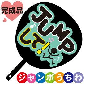 コンサートジャンボうちわ【JUMP(ジャンプ)して】メッセージ入り完成品