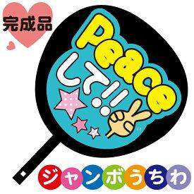 コンサートジャンボうちわ【Peace(ピース)して】メッセージ入り完成品