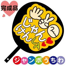 コンサートジャンボうちわ【じゃんけんして】メッセージ入り完成品