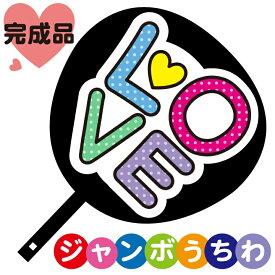 コンサートジャンボうちわ【LOVE ラブ】メッセージ入り完成