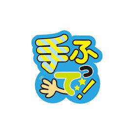 うちわデコレーション用メッセージステッカー【手ふって】簡単ハンドメイドでコンサート準備はバッチリ☆(※うちわは別売りです)