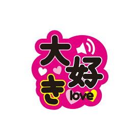 うちわデコレーション用メッセージステッカー【大好き】簡単ハンドメイドでコンサート準備はバッチリ☆(※うちわは別売りです)