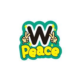 うちわデコレーション用メッセージステッカー【ダブルピースWPeace】簡単ハンドメイドでコンサート準備はバッチリ☆(※うちわは別売りです)