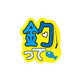 うちわデコレーション用メッセージステッカー【釣って】簡単ハンドメイドでコンサート準備はバッチリ☆(※うちわは別売りです)