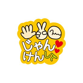 うちわデコレーション用メッセージステッカー【じゃんけんして】簡単ハンドメイドでコンサート準備はバッチリ☆(※うちわは別売りです)
