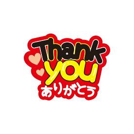 うちわデコレーション用メッセージステッカー【ThankYouありがとう】簡単ハンドメイドでコンサート準備はバッチリ☆(※うちわは別売りです)