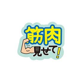 うちわデコレーション用メッセージステッカー【筋肉見せて】簡単ハンドメイドでコンサート準備はバッチリ☆(※うちわは別売りです)