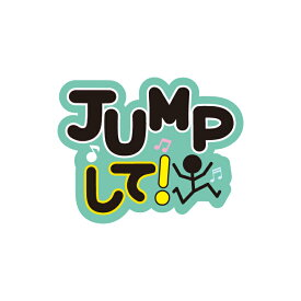 うちわデコレーション用メッセージステッカー【JUMPジャンプして】簡単ハンドメイドでコンサート準備はバッチリ☆(※うちわは別売りです)