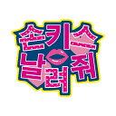 うちわデコレーション用ハングルメッセージステッカー【投げキスして】簡単ハンドメイドで韓流イベント準備はバッチリ☆(※うちわは別売りです)