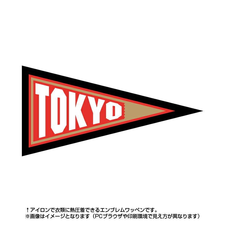 東京ペナント風エンブレム県代表や全国大会・選抜チームワッペンとして人気!