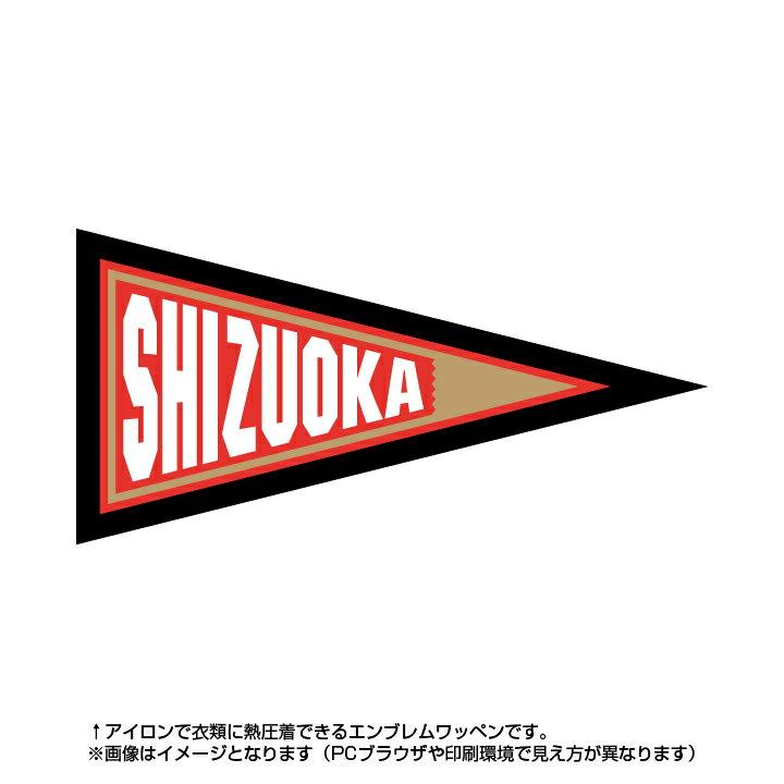 静岡ペナント風エンブレム県代表や全国大会・選抜チームワッペンとして人気!