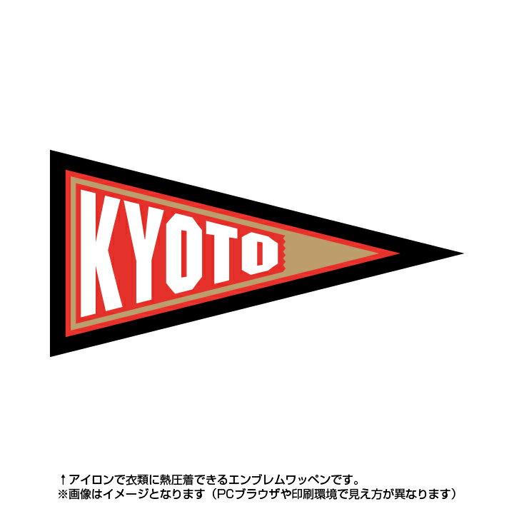 京都ペナント風エンブレム県代表や全国大会・選抜チームワッペンとして人気!