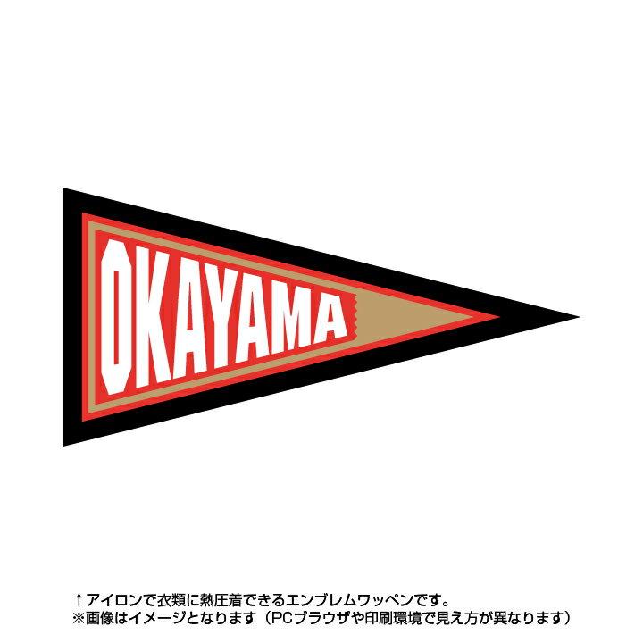 岡山ペナント風エンブレム県代表や全国大会・選抜チームワッペンとして人気!