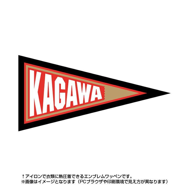 香川ペナント風エンブレム県代表や全国大会・選抜チームワッペンとして人気!