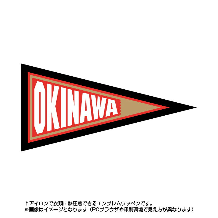 沖縄ペナント風エンブレム県代表や全国大会・選抜チームワッペンとして人気!