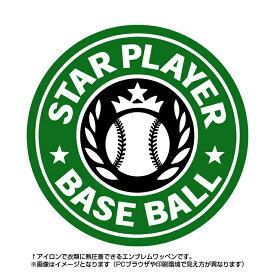 【ベースボール】スタープレイヤーワッペン(カフェロゴ風エンブレム)