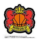 バスケットボール ネバーギブアップワッペン