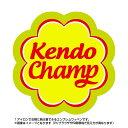 剣道 Kendoチャンプワッペン(部活/POP/お菓子/エンブレム/アイロン/キャンディー/スポーツ)