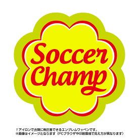 サッカー Soccerチャンプワッペン(部活/POP/お菓子/エンブレム/アイロン/キャンディー/スポーツ)