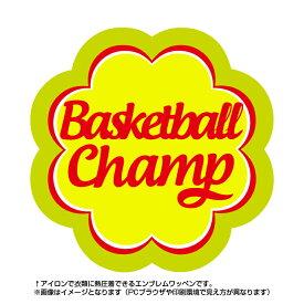 バスケットボール Basketballチャンプワッペン(部活/POP/お菓子/エンブレム/アイロン/キャンディー/スポーツ)