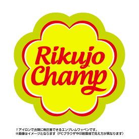 陸上 Rikujoチャンプワッペン(部活/POP/お菓子/エンブレム/アイロン/キャンディー/スポーツ)