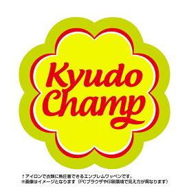 弓道 Kyudoチャンプワッペン(部活/POP/お菓子/エンブレム/アイロン/キャンディー/スポーツ)