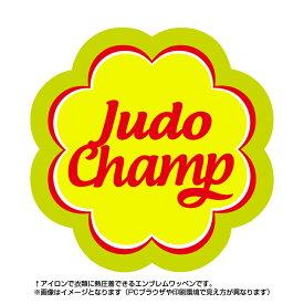 柔道 Judoチャンプワッペン(部活/POP/お菓子/エンブレム/アイロン/キャンディー/スポーツ)