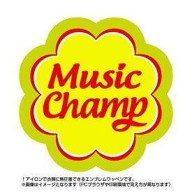 音楽ミュージック Musicチャンプワッペン(部活/POP/お菓子/エンブレム/アイロン/キャンディー/スポーツ)