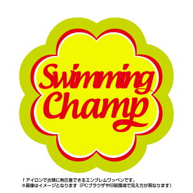水泳 Swimmingチャンプワッペン(部活/POP/お菓子/エンブレム/アイロン/キャンディー/スポーツ)