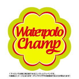水球 Waterpoloチャンプワッペン(部活/POP/お菓子/エンブレム/アイロン/キャンディー/スポーツ)