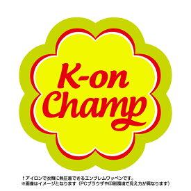 軽音けーおん K-onチャンプワッペン(部活/POP/お菓子/エンブレム/アイロン/キャンディー/スポーツ)