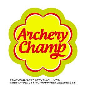 アーチェリー Archeryチャンプワッペン(部活/POP/お菓子/エンブレム/アイロン/キャンディー/スポーツ)