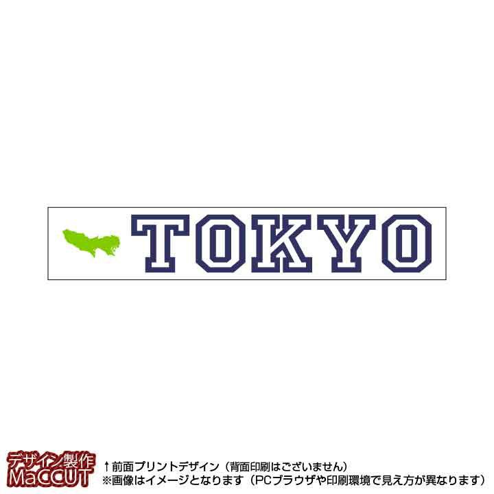 マフラータオル 東京都(20×110サイズ)※白地にローマ字で都道府県名&地形のプリント入り