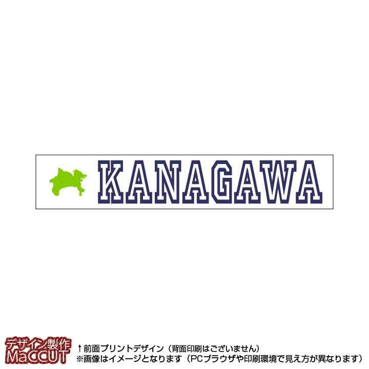 マフラータオル 神奈川県(20×110サイズ)※白地にローマ字で都道府県名&地形のプリント入り
