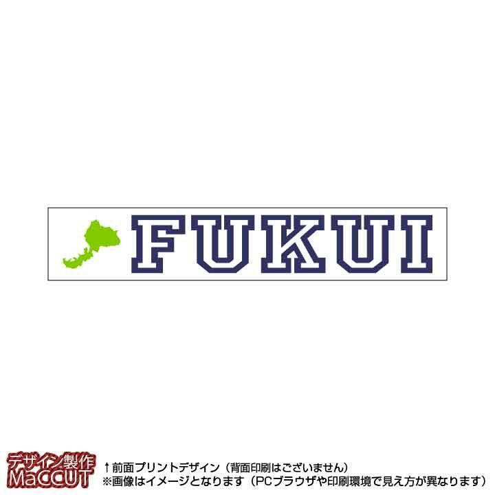 マフラータオル 福井県(20×110サイズ)※白地にローマ字で都道府県名&地形のプリント入り