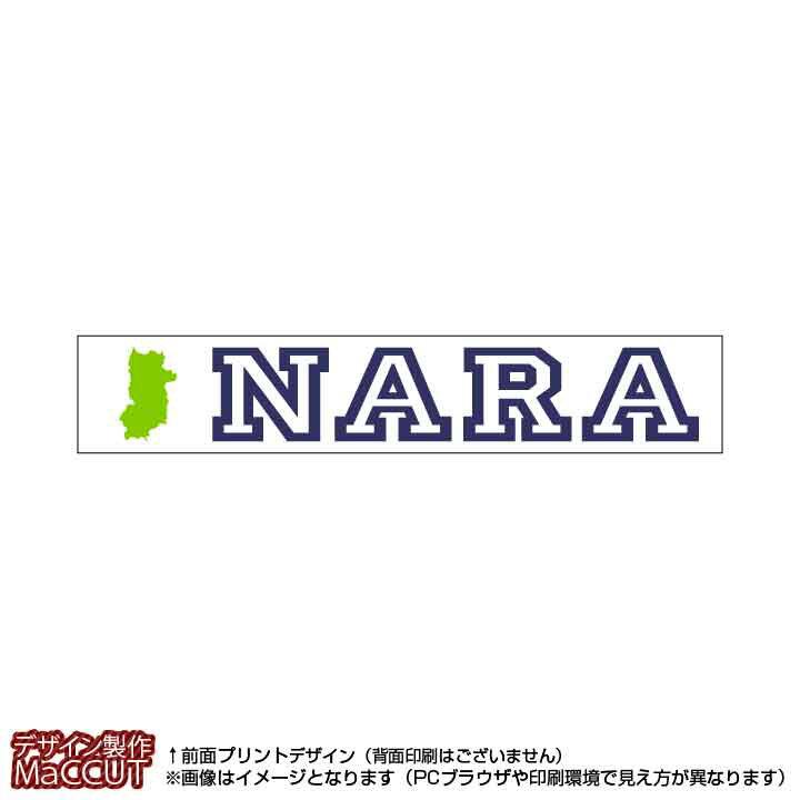 マフラータオル 奈良県(20×110サイズ)※白地にローマ字で都道府県名&地形のプリント入り