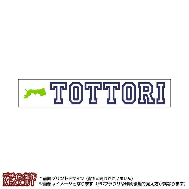 マフラータオル 鳥取県(20×110サイズ)※白地にローマ字で都道府県名&地形のプリント入り