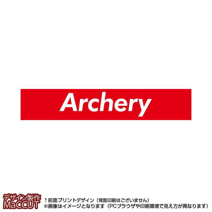 マフラータオル アーチェリー(赤に白抜き文字archery)※マイクロファイバー素材タオル20×110サイズ
