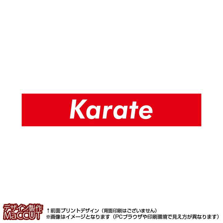 マフラータオル 空手(赤に白抜き文字karate)※マイクロファイバー素材タオル20×110サイズ