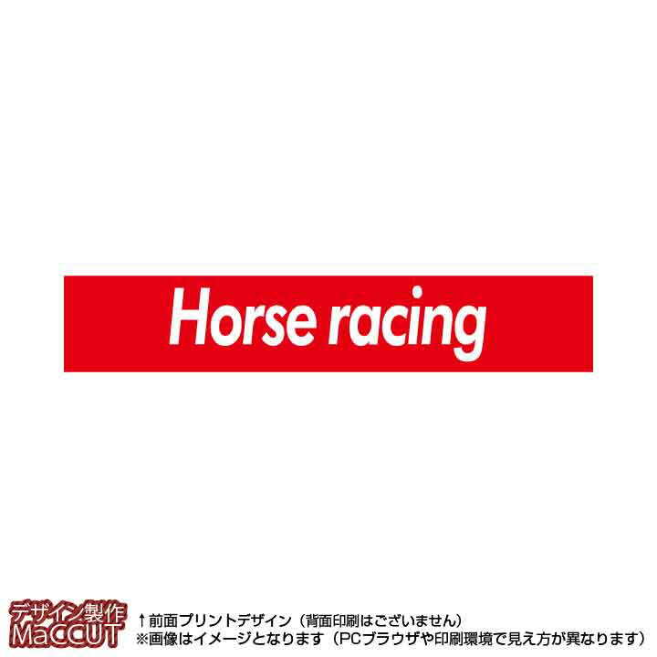 マフラータオル 競馬(赤に白抜き文字horse racing)※マイクロファイバー素材タオル20×110サイズ