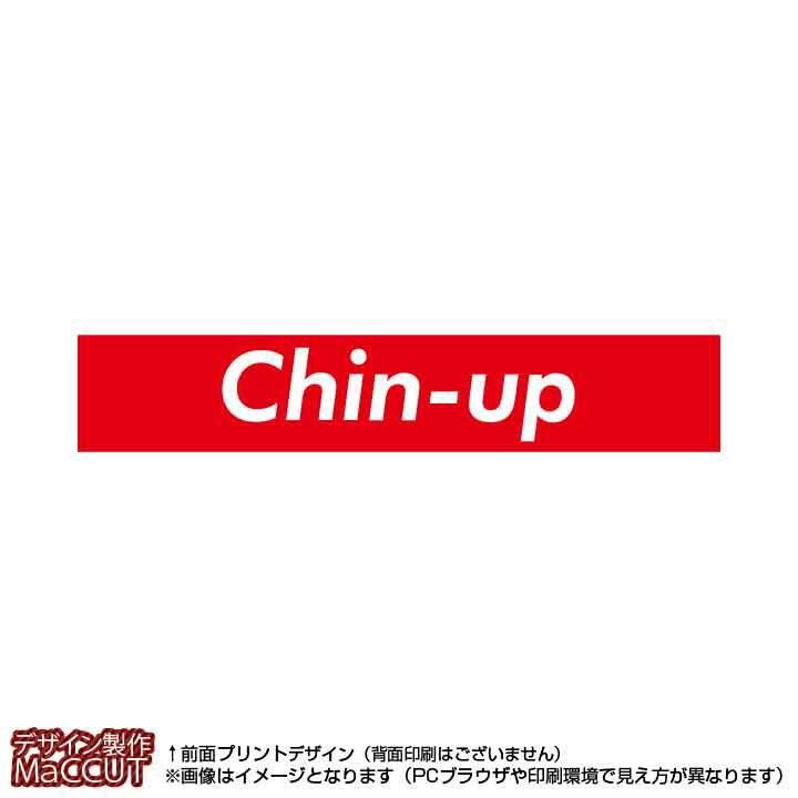 マフラータオル けんすい(赤に白抜き文字chin-up)※マイクロファイバー素材タオル20×110サイズ