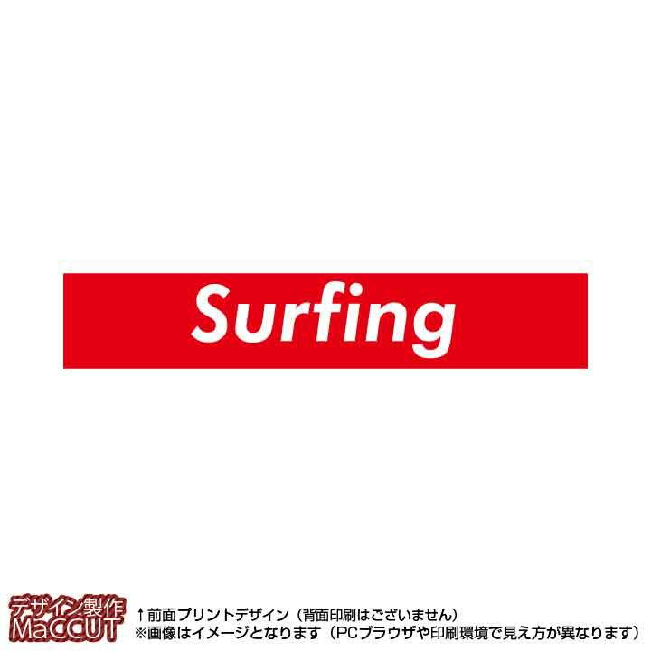 マフラータオル サーフィン(赤に白抜き文字surfing)※マイクロファイバー素材タオル20×110サイズ