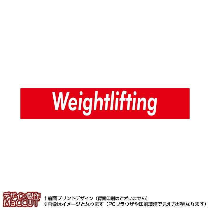 マフラータオル 重量挙げ(赤に白抜き文字weightlifting)※マイクロファイバー素材タオル20×110サイズ